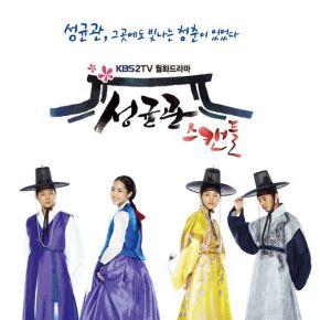 [ALBUM] Sungkyunkwan ScandalOST