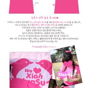 [JYJHOUSE] Picnicxiah's PINK GOODS (possible group order?)